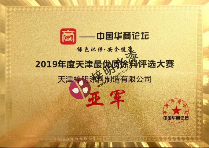 2019年度天津最优质涂料评选大赛亚军