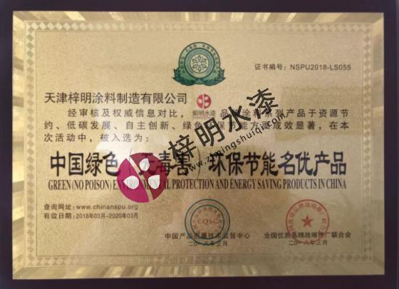 中国绿色无毒害环保节能名优产品