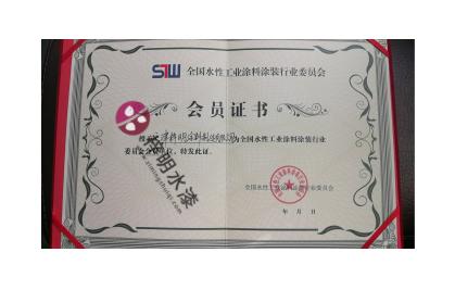 2017年获全国水性工业涂料涂装行业委员会会员单位