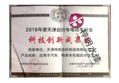 """2017年12月""""水性快干烤漆""""荣获天津自行车电动车行业""""科技创新成果奖""""。"""