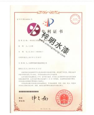 2013年11月我公司研发并获得(一种铝塑板和彩钢卷材的水性涂料)专利证书