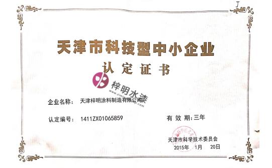2015年获得天津市科技型中小企业认定证书